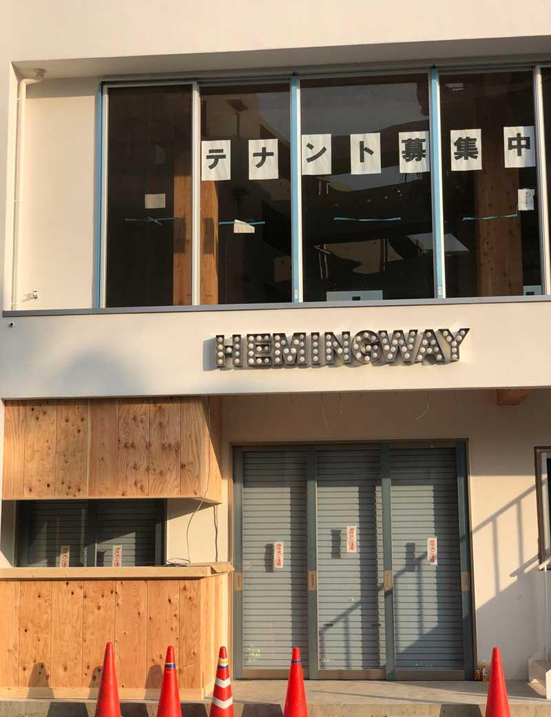 1階はヘミングウェイの新店舗だ!