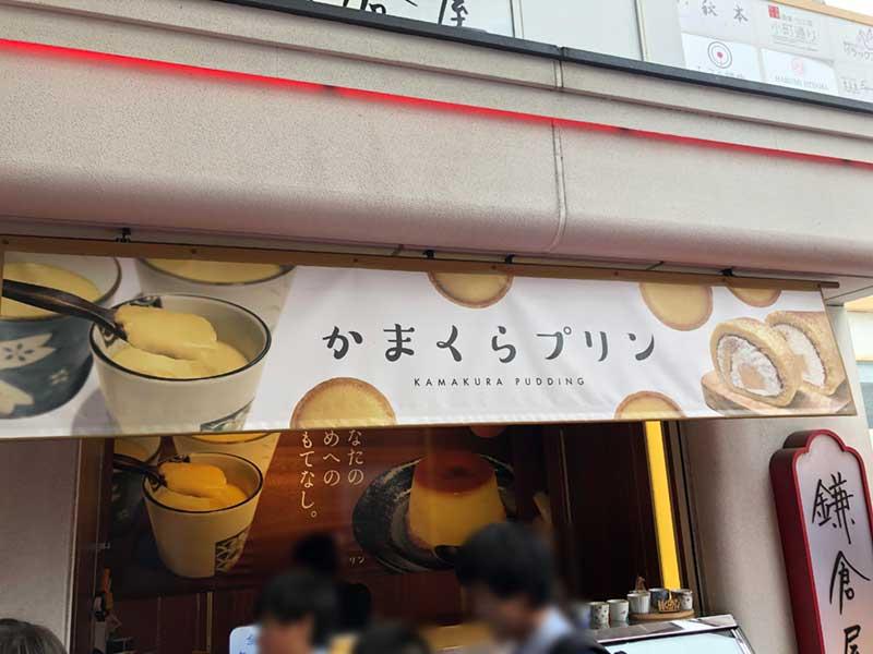 小町通りにあるご当地プリンの「鎌倉プリン」