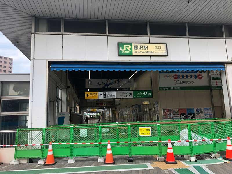 藤沢駅北口