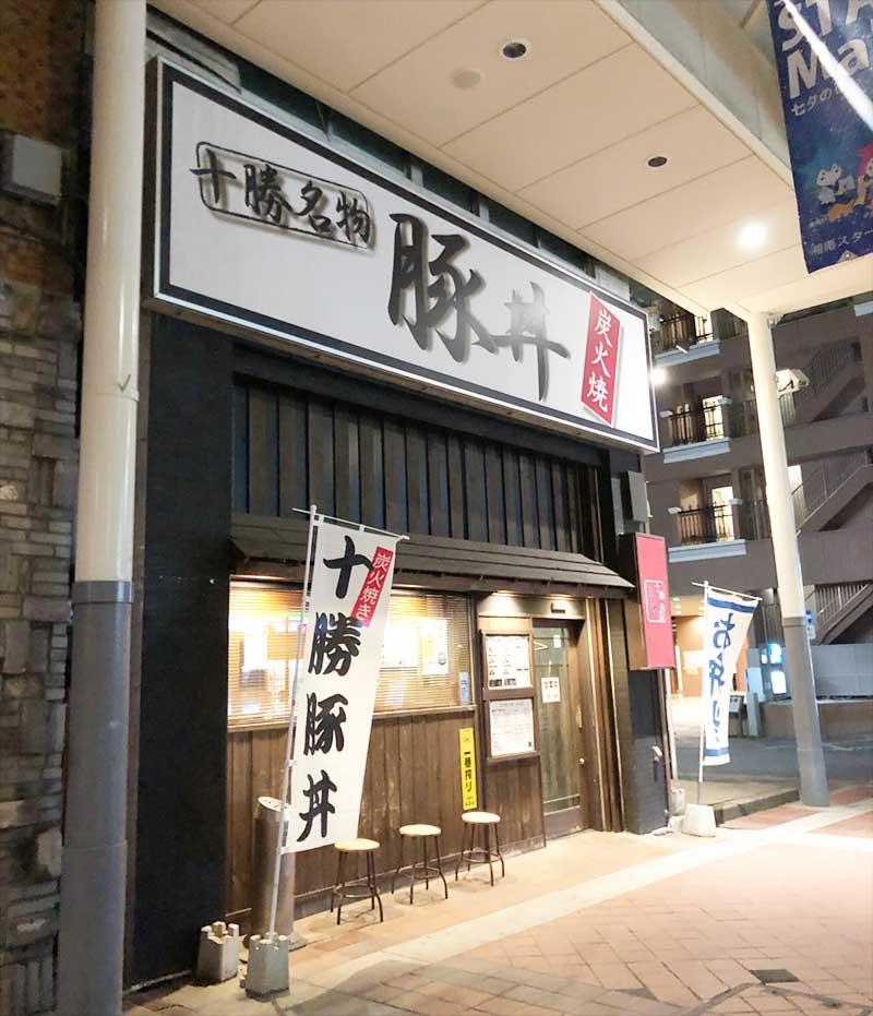 平塚駅北口にある豚丼専門店「なまらうまいっしょ」
