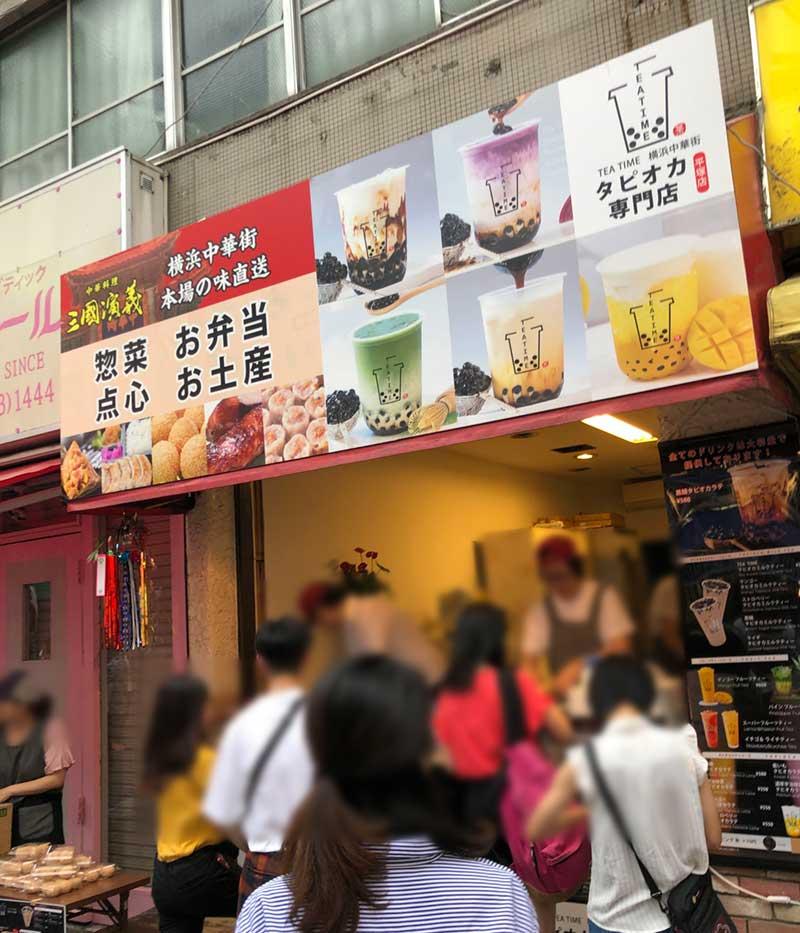 横浜中華街のTEATIMEも平塚にできた!