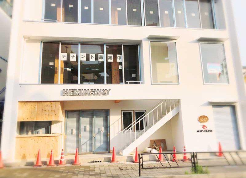 【江ノ島ヘミングウェイ新店舗7月NEWオープン】片瀬江ノ島駅から徒歩1分ローソン隣におしゃれビル誕生!