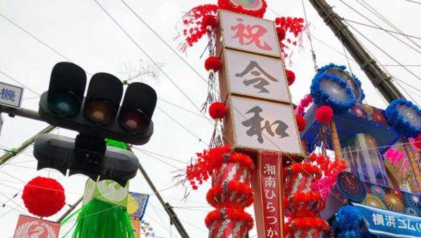 【2019令和最初の平塚七夕祭り】金曜日昼間の来場者数・混雑は?大流行の台湾屋台グルメが目白押し!