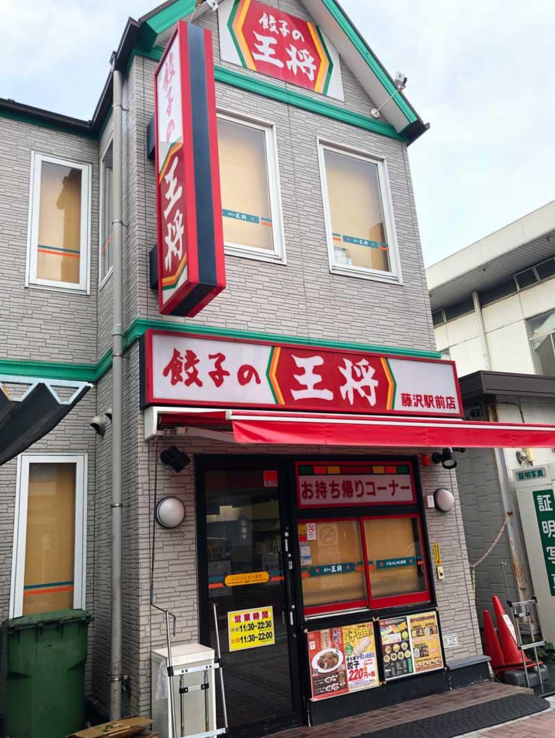 2階建てのポップな色合いの「餃子の王将」