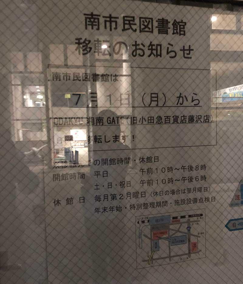 小田急湘南ゲートに移転