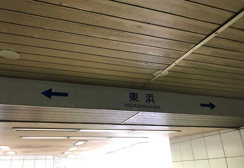 地下道を通って東浜へ