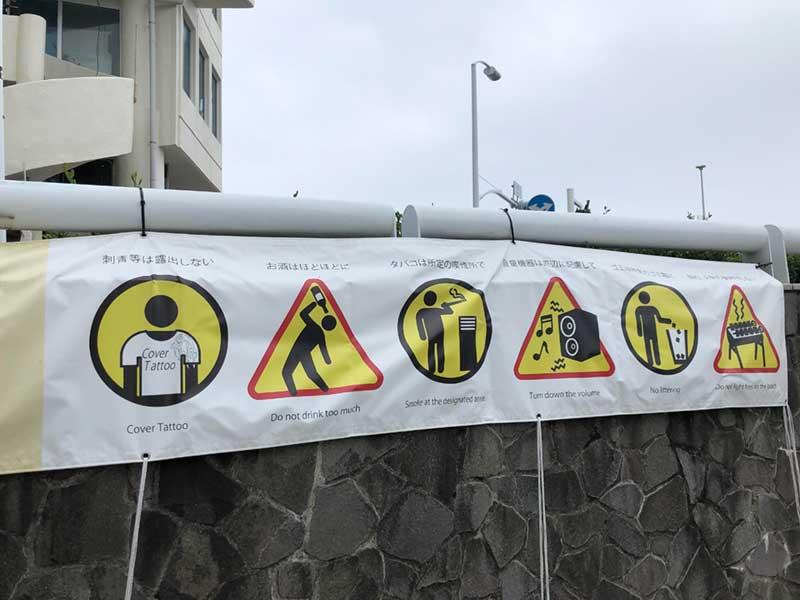 東浜海水浴場のゆるいルール