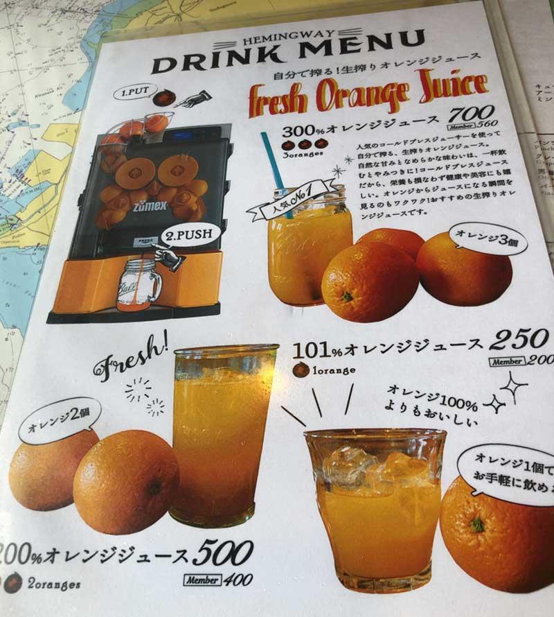 オレンジの生絞り