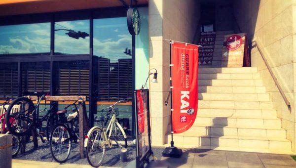 【江ノ島カリーフォルニアダイニングKAI】スタバの上にカレー屋がNEWオープン!