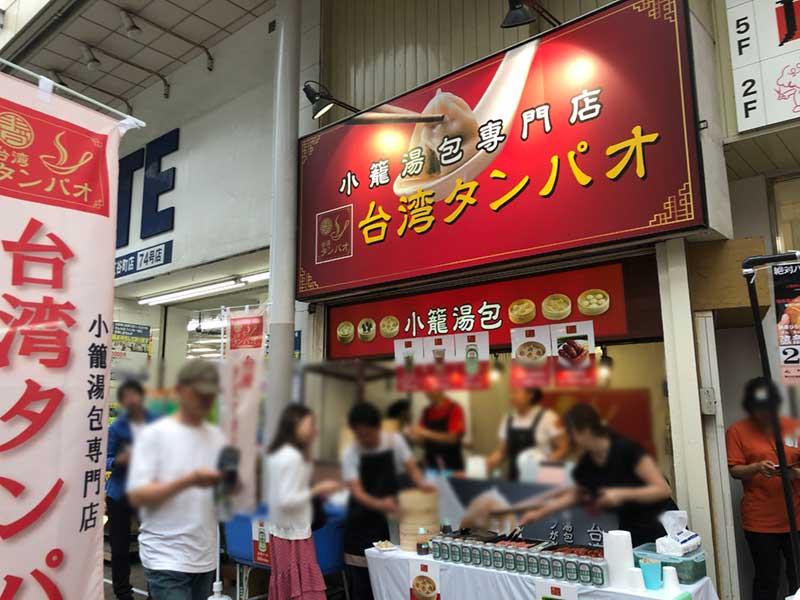 台湾小籠包のタンパオ