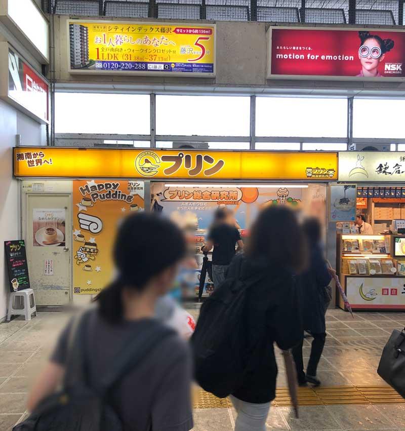 藤沢駅にまたプリン売店がオープン