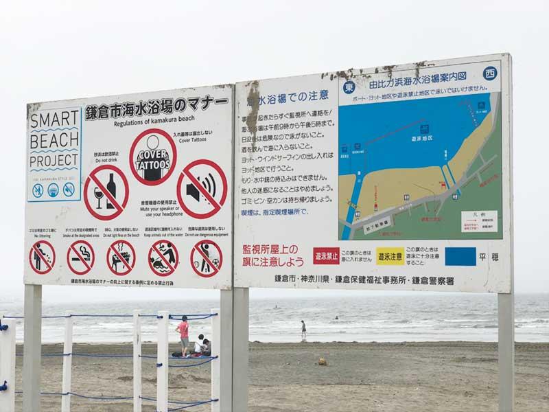 知っておかないといけない海のルール