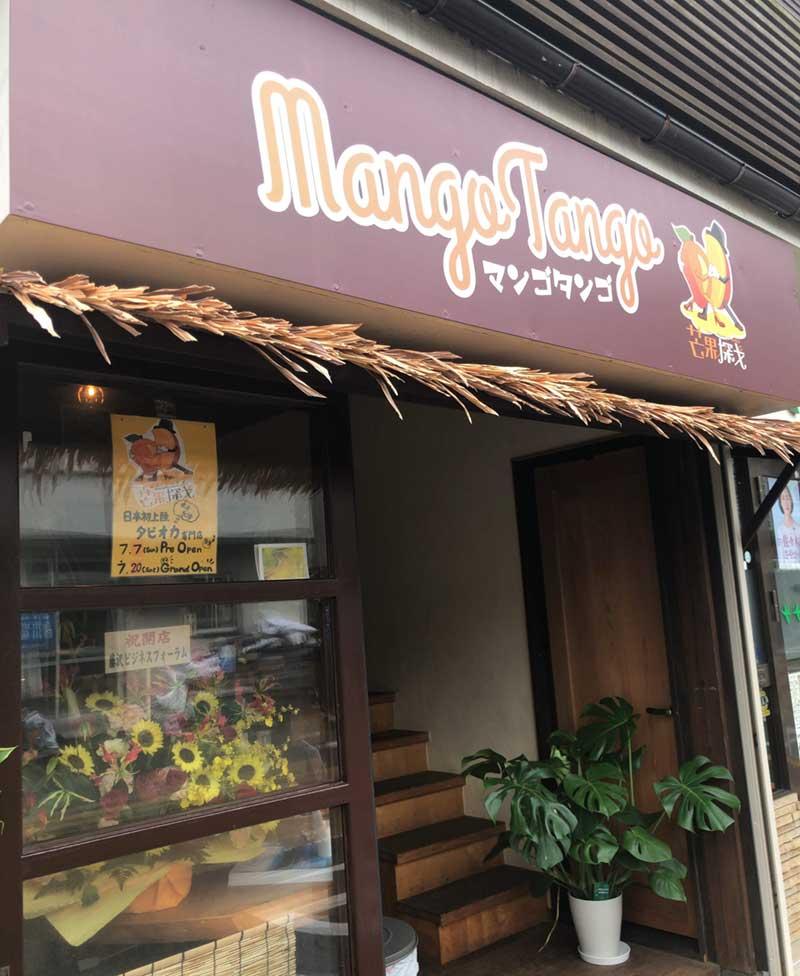 腰越MangoTangoの店舗