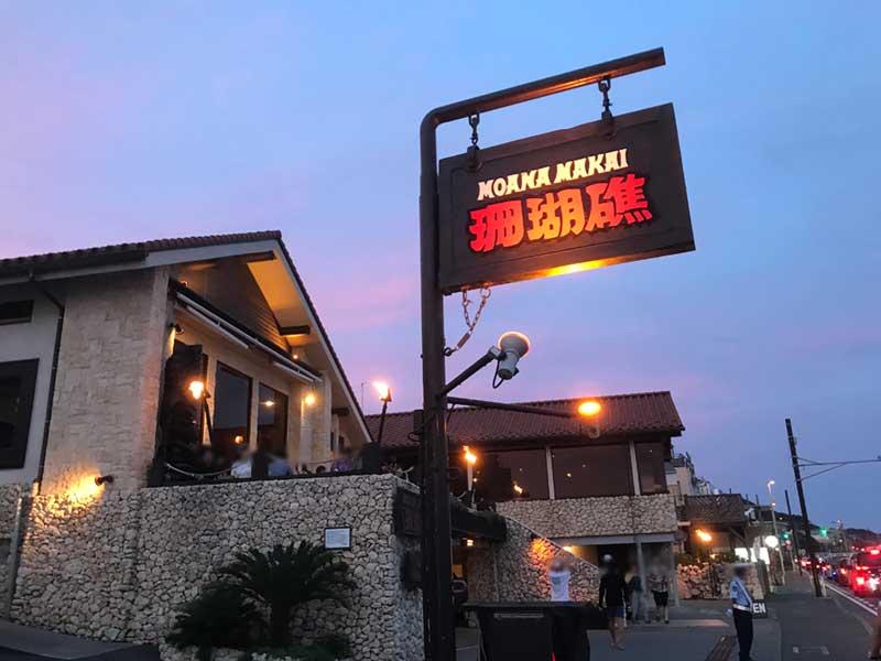 七里ヶ浜の海沿いにある有名なカレー屋「MOANA MAKAI珊瑚礁」
