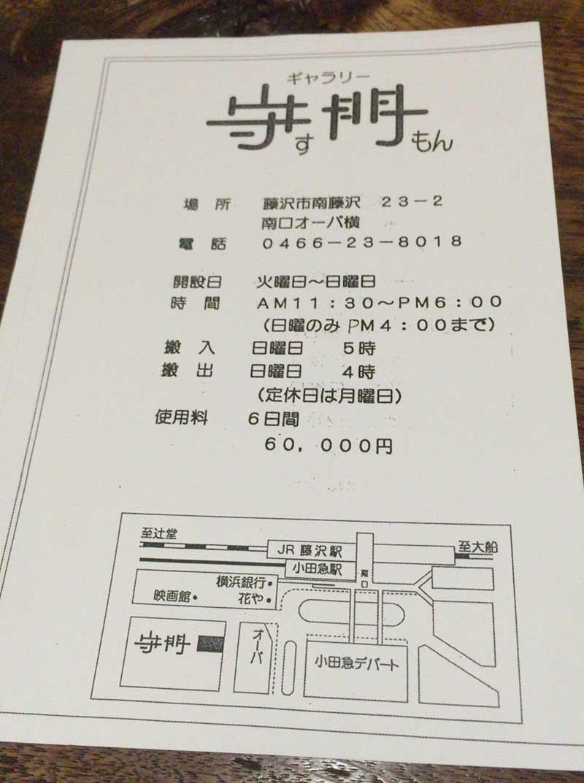 6日間で6万円の使用料