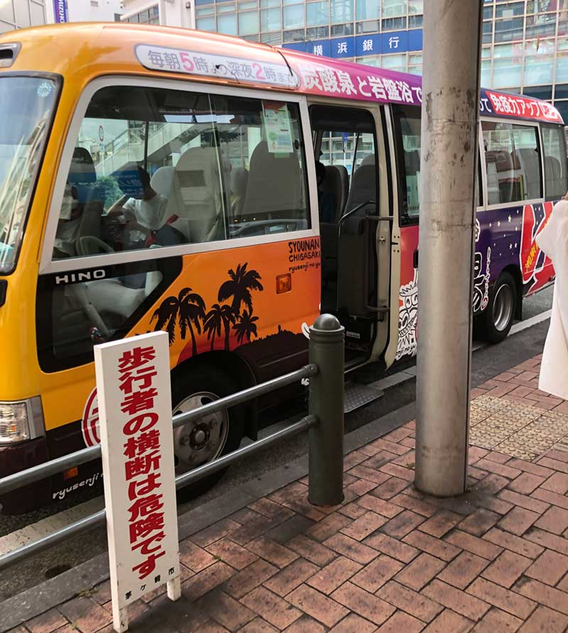 竜泉寺の湯行きの無料送迎バス