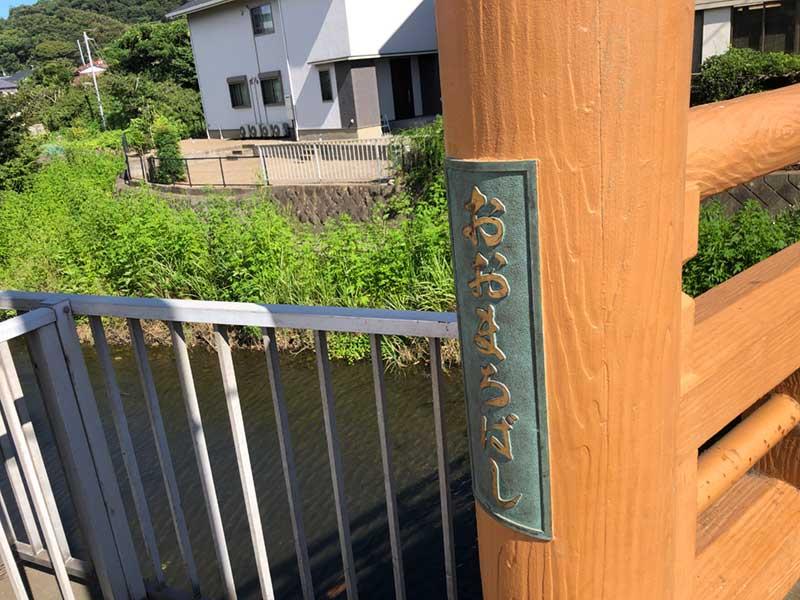 鎌倉駅近くの大町橋