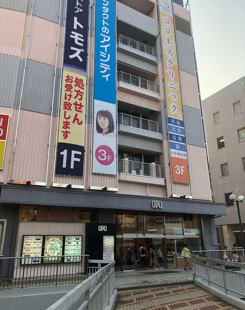 藤沢駅南口にあるローカル商業ビルOPA