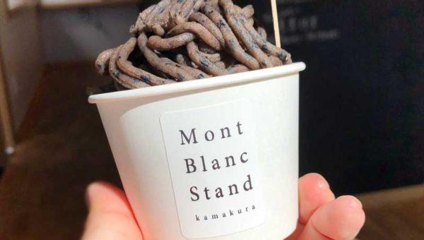 【鎌倉新スイーツ】専門店「Mont Blanc Stand」の絞り立て生モンブラン!賞味期限は2時間!夏は黒豆が芳ばしい!