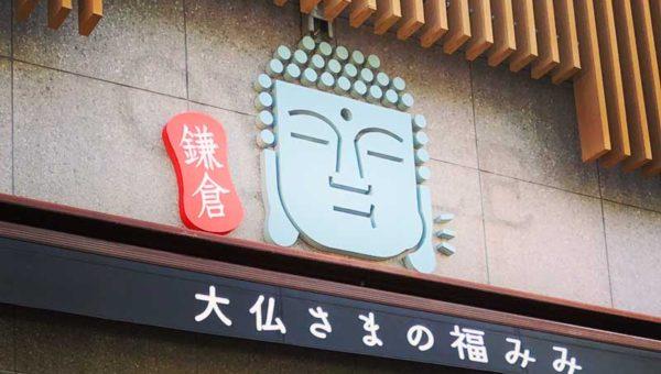 【鎌倉若宮大路・食パン専門店「大仏さまの福みみ」】8月21日(水)NEWオープン!リング状のふっくらもちもちパン?