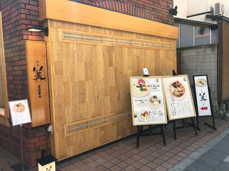 ラーメン屋「銀座篝」鎌倉店