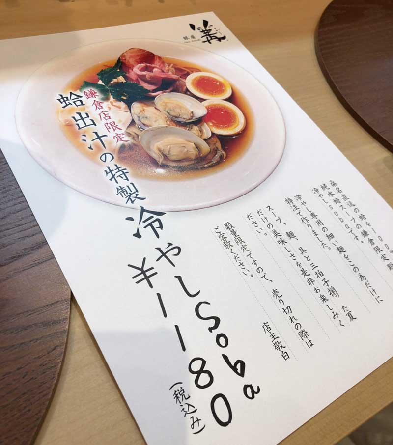 鎌倉店限定ラーメンです!