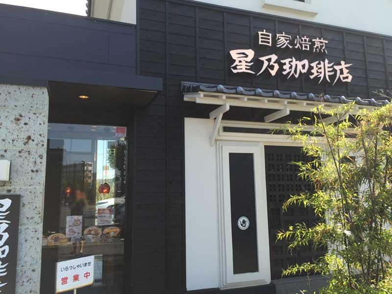 星乃珈琲店片瀬店