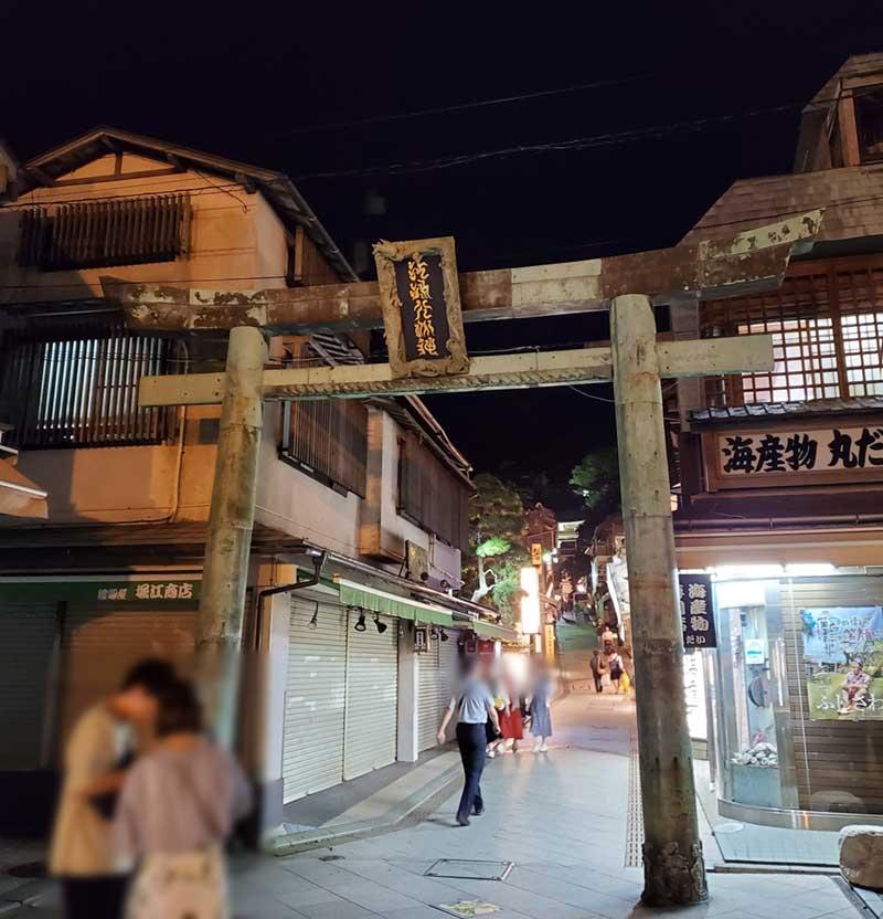 江ノ島の参道の入口