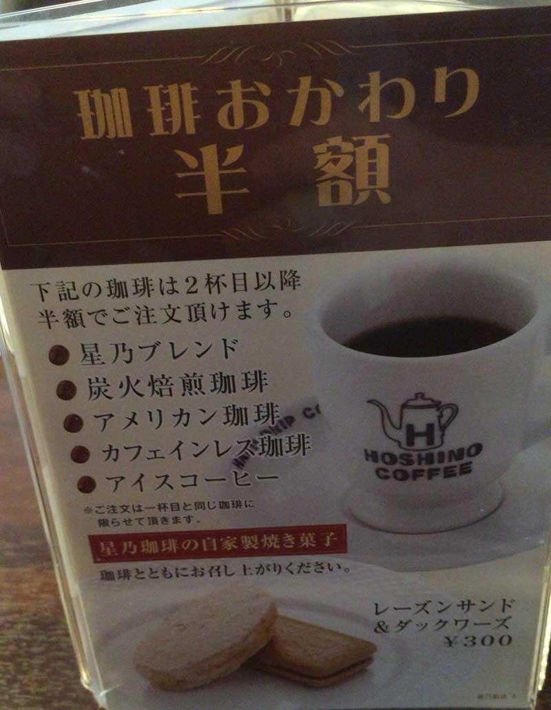 コーヒーのおかわり半額