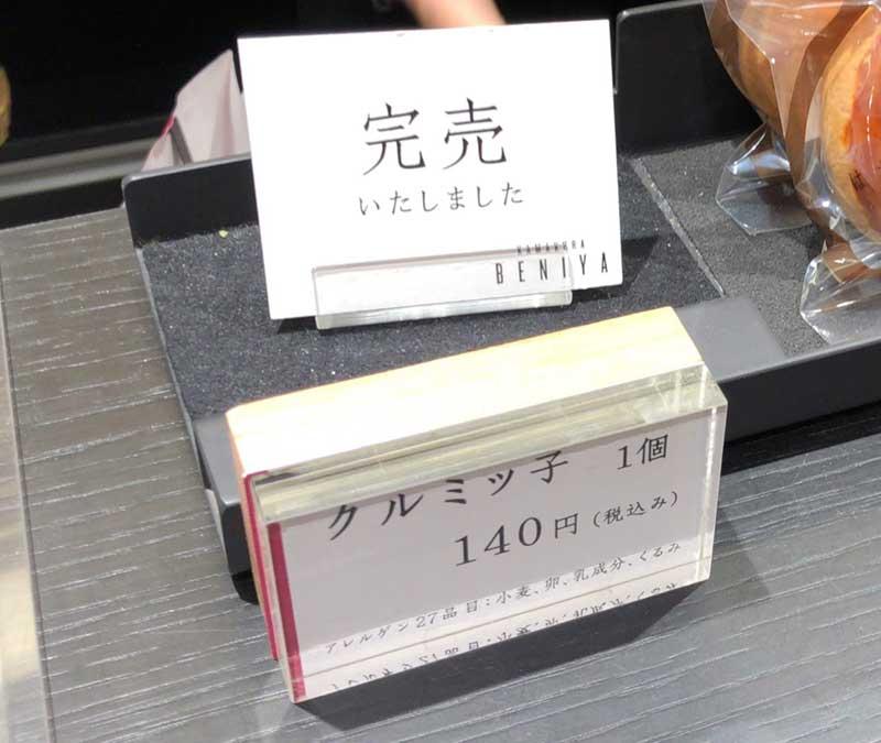 クルミッ子1個バラ売りは人気ですぐに売り切れる