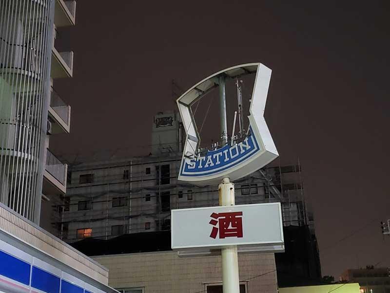台風19号の強風で看板が全壊