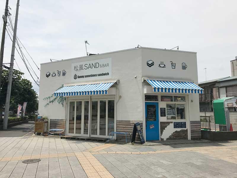 平塚駅南口のおしゃれサンドイッチ屋「松風SAND&BAR」