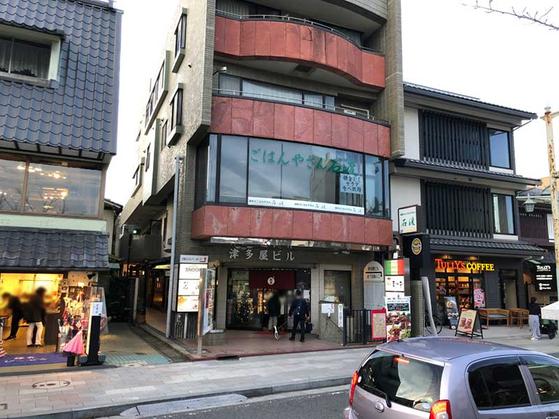 八幡宮前本店の向かいにある「鎌倉紅谷雪ノ下店」