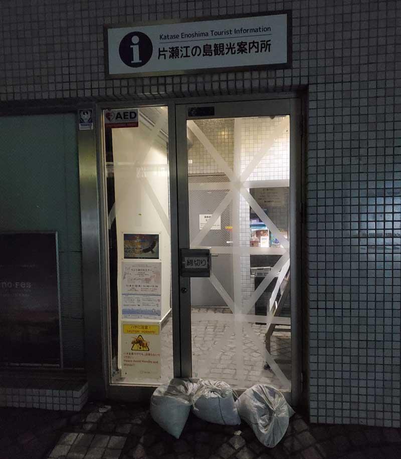 片瀬江ノ島の観光案内所