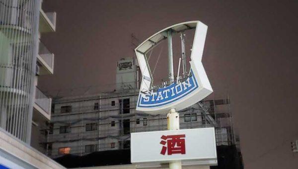 【台風19号被害・片瀬江ノ島駅】ローソンとカフェの看板が全壊!海沿いマンションの窓ガラスも割れて…