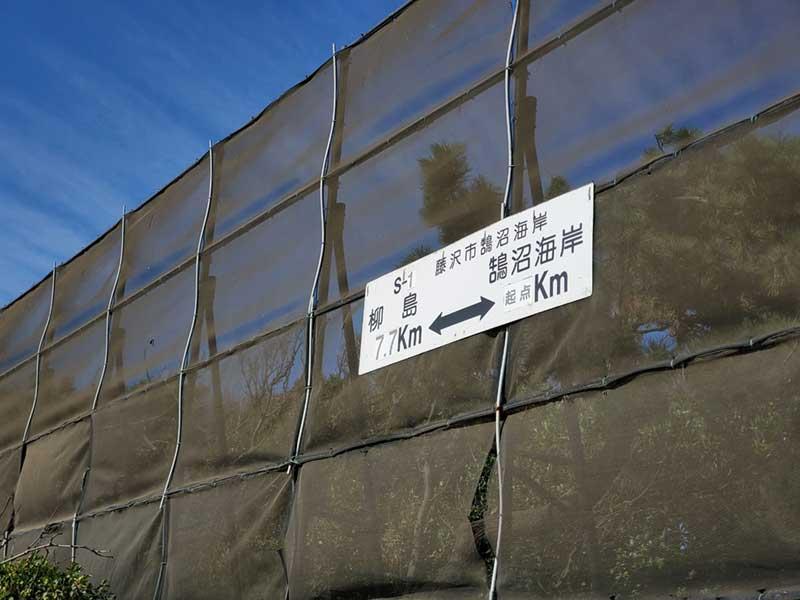 柳島まで約8km