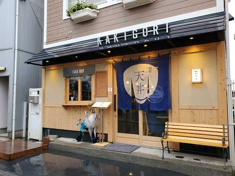 江ノ島の人気かき氷屋が天丼屋になっている!