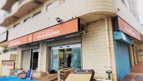【江ノ島ファーストキッチン閉店】マックもKFCもFKも安いファストフードは全滅!残るは腰越の吉野家のみ