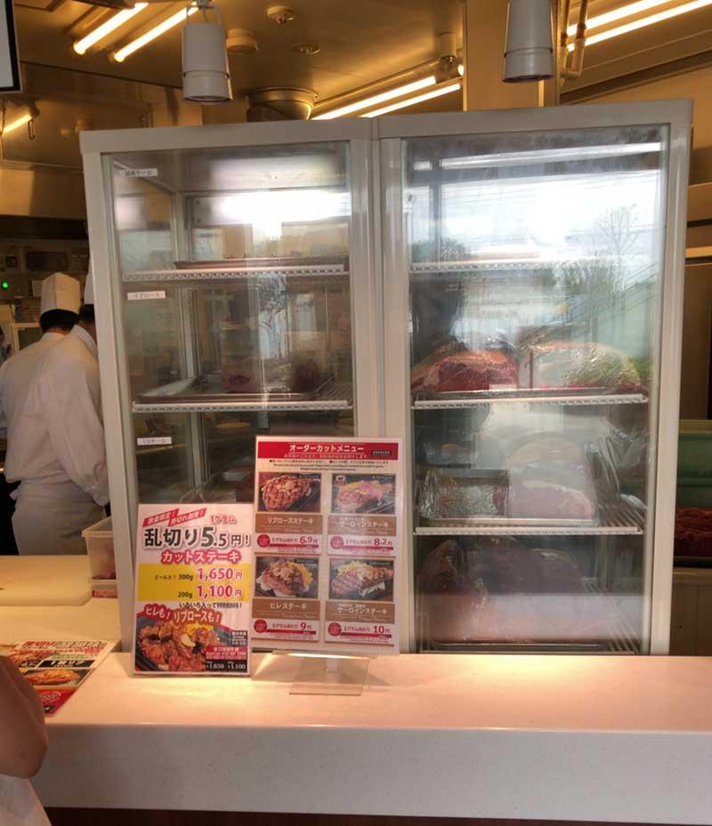 乱切りカットステーキが300gで1,650円
