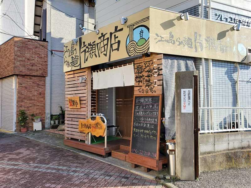 江ノ島らぁ麺片瀬商店