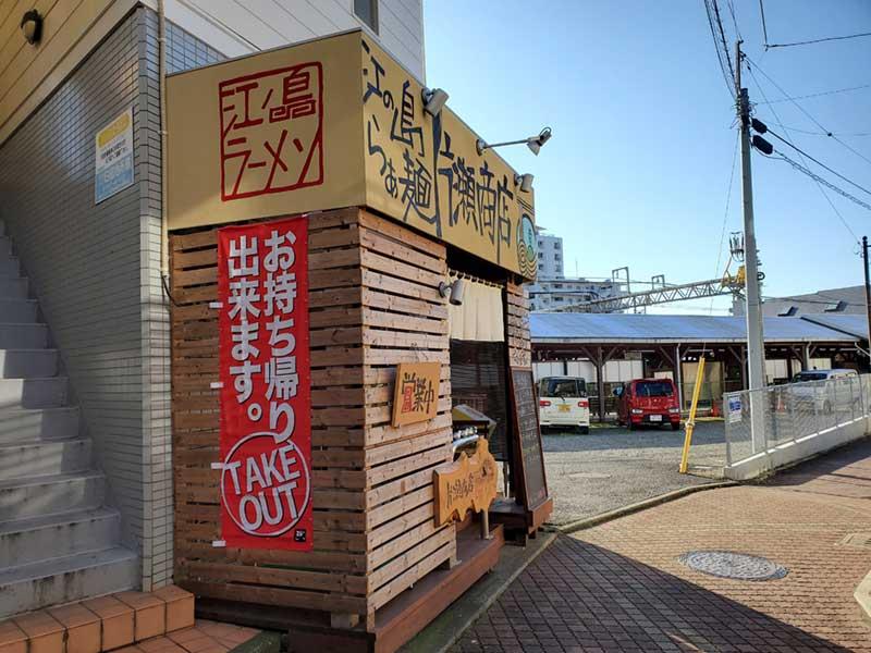江ノ島らぁ麺の極上餃子はテイクアウトもできる
