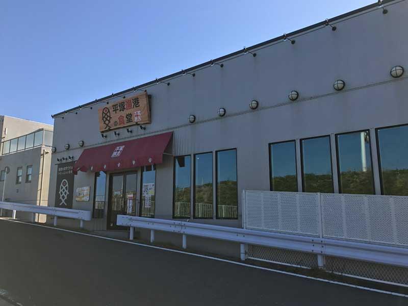 平塚海沿いの人気店「平塚漁港の食堂」