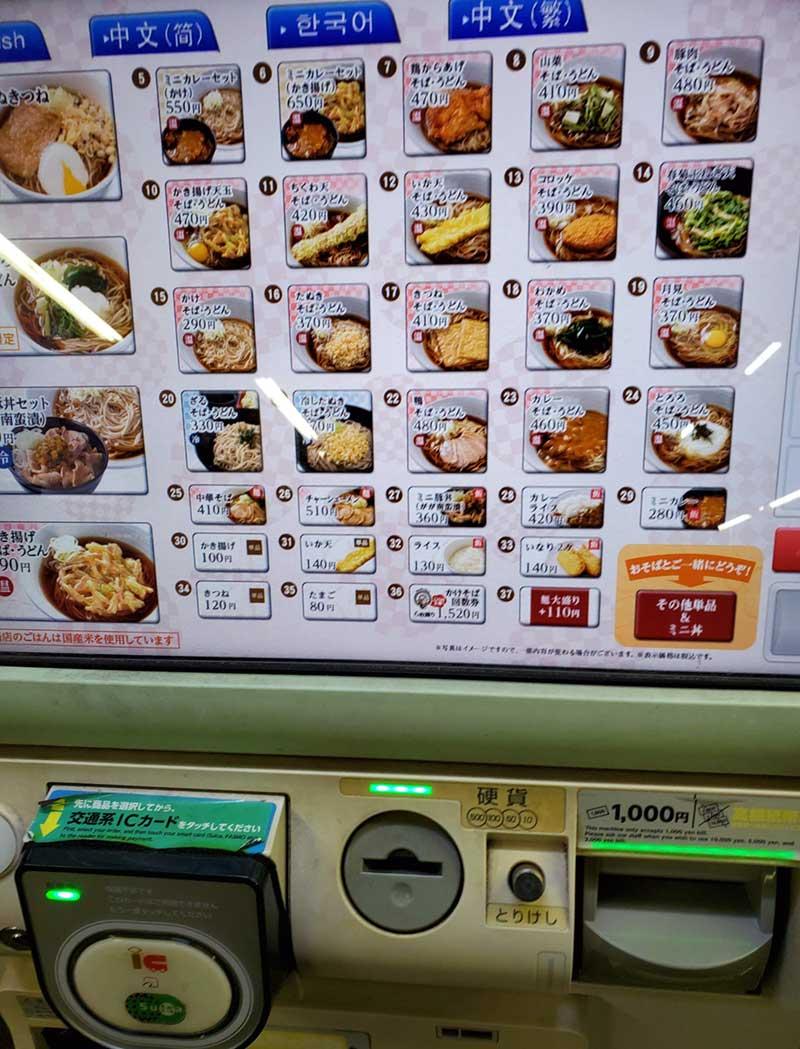 中華そば410円を購入