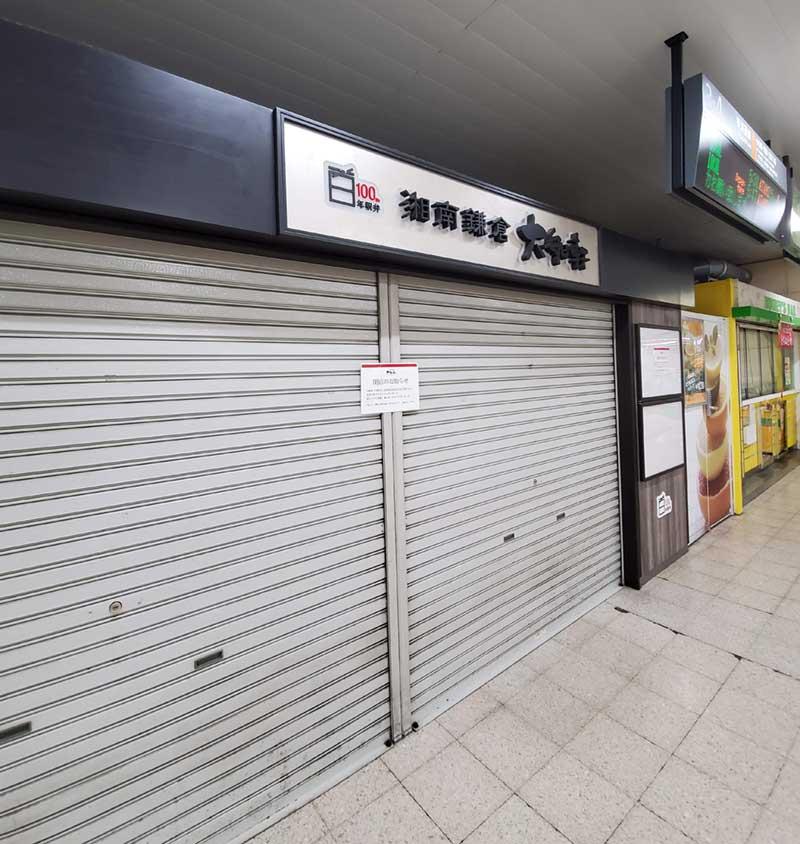 平塚駅改札内にあった大船軒