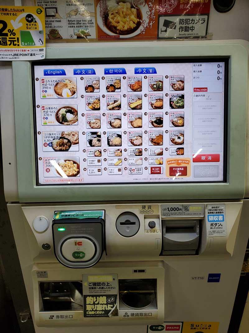 大船軒藤沢そば店のメニュー