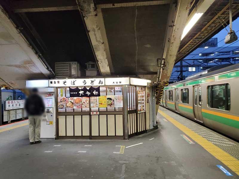 JR藤沢駅の東海道線ホーム(3、4番線)にある立ち食い蕎麦屋「大船軒藤沢そば店」