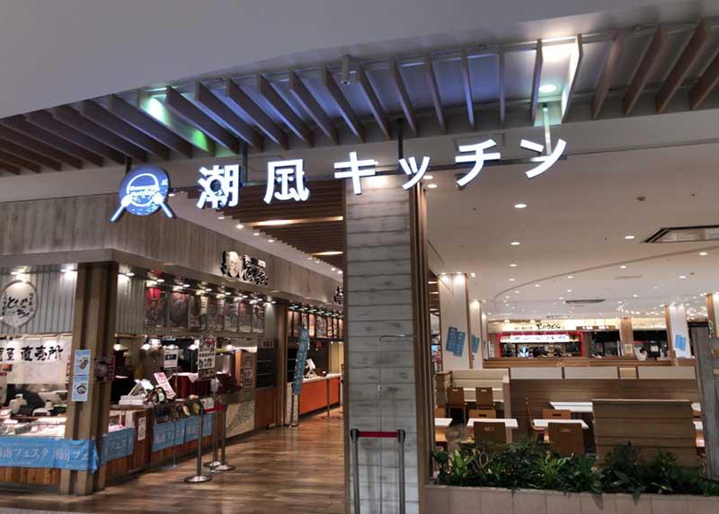 テラモ湘南のフードコート「湘南キッチン」