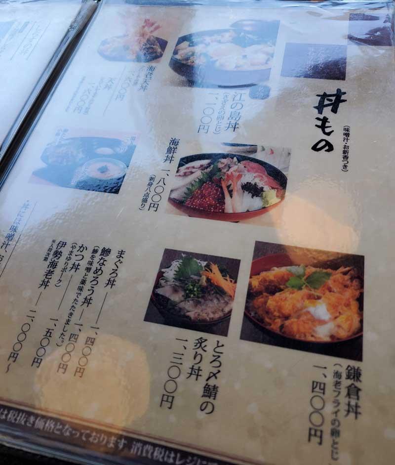海鮮丼も充実