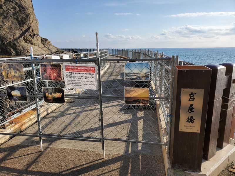 岩屋橋から先に行けません