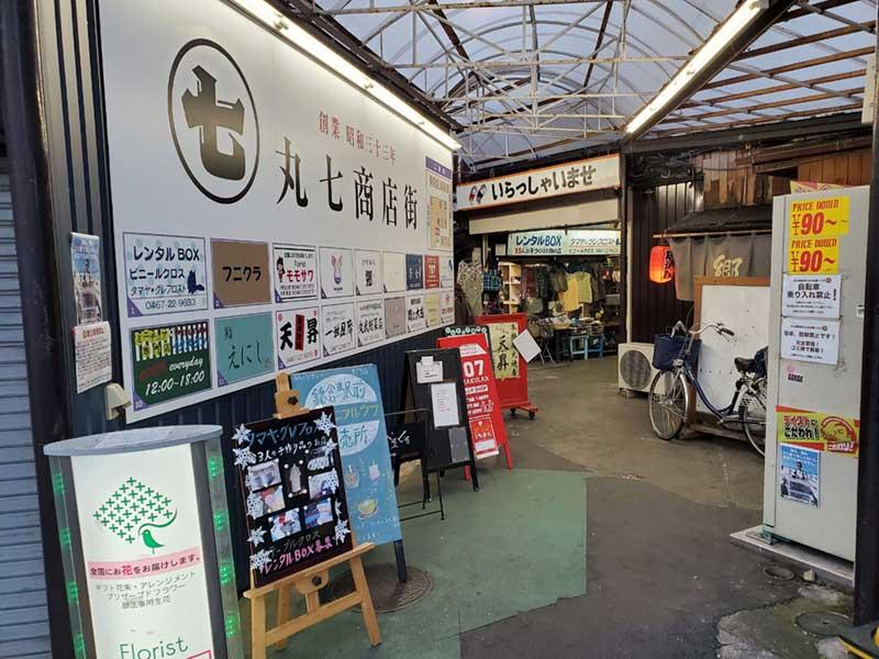 ここだけ昭和な「丸七商店街」の入口
